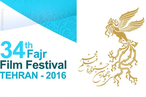 فیلم های بخش رقابتی جشنواره بین المللی فیلم فجر
