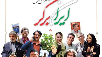 تصویر از ایران برگر
