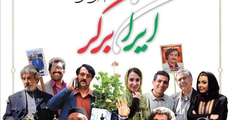 نقد ایران برگر