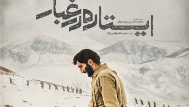 تصویر از نقد فيلم ايستاده در غبار