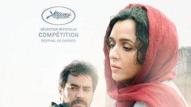 تصویر از برنامه اکران فیلم های ایرانی در کن 2016