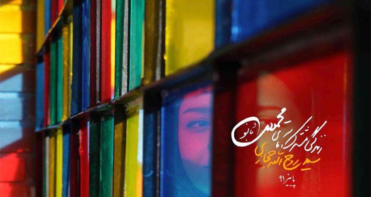 زندگی مشترک آقای محمودی و بانو