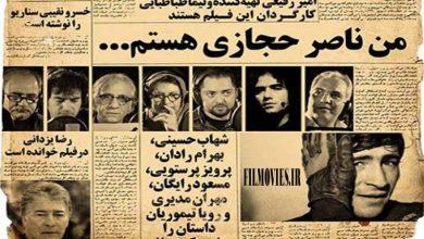 پرفروش ترین فیلم مستند سینمای ایران