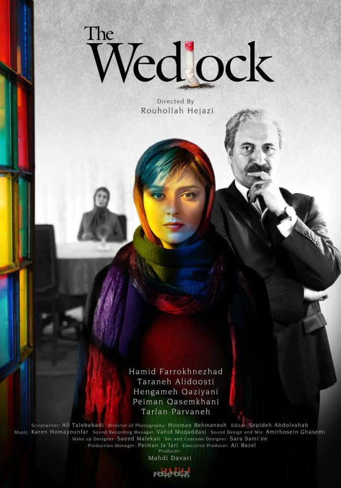 پوستر زندگی مشترک آقای محمودی و بانو