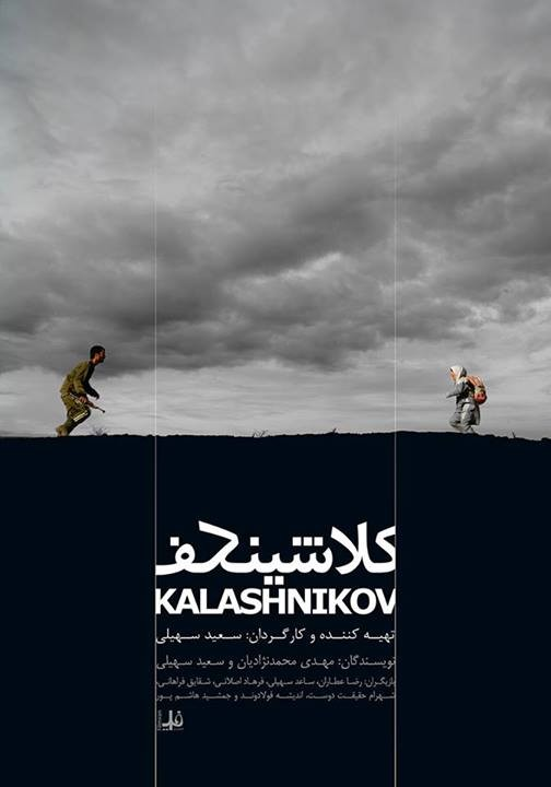 پوستر کلاشینکف