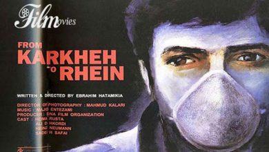 تصویر از موسیقی فیلم از کرخه تا راین اثر مجید انتظامی