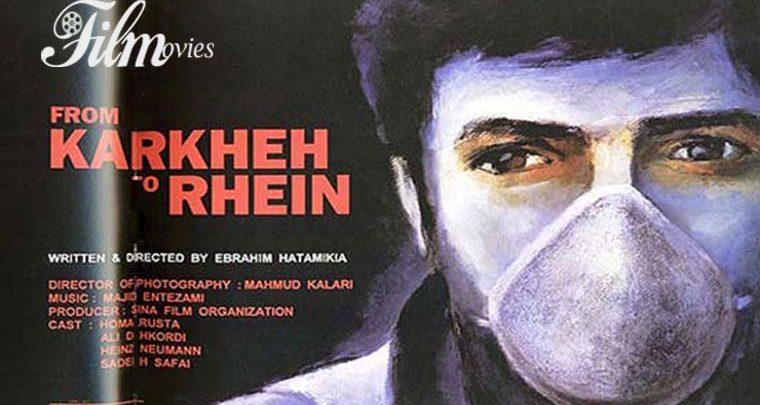 موسیقی فیلم از کرخه تا راین اثر مجید انتظامی