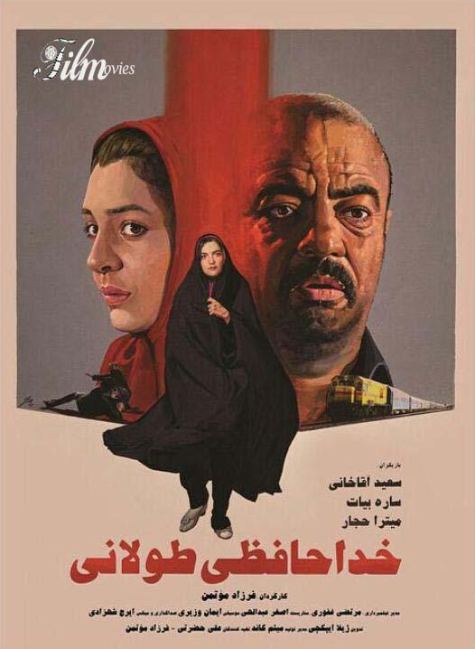 Khodahafezi_tolani_poster