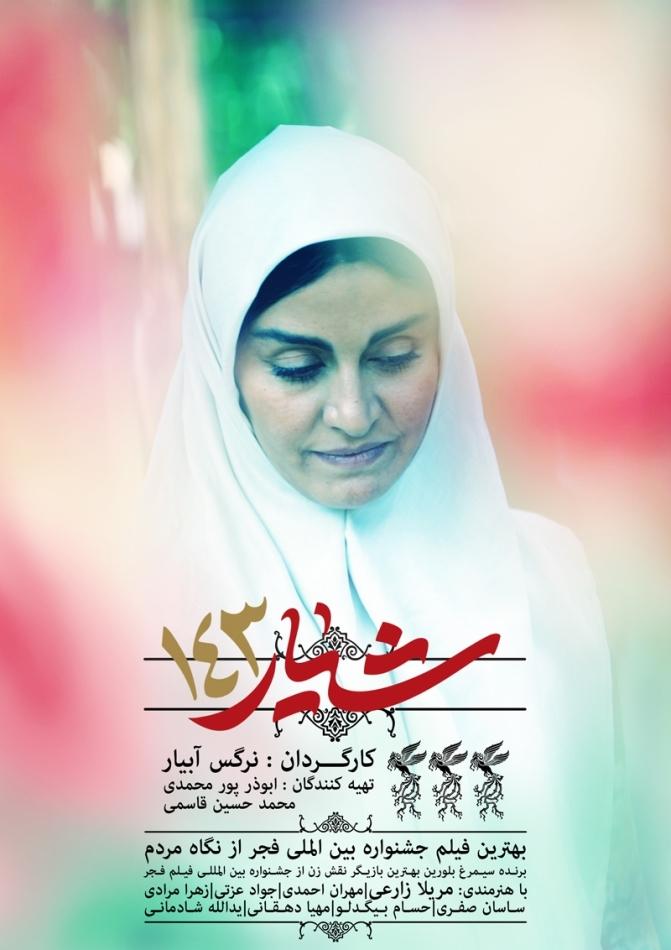 shiyar143