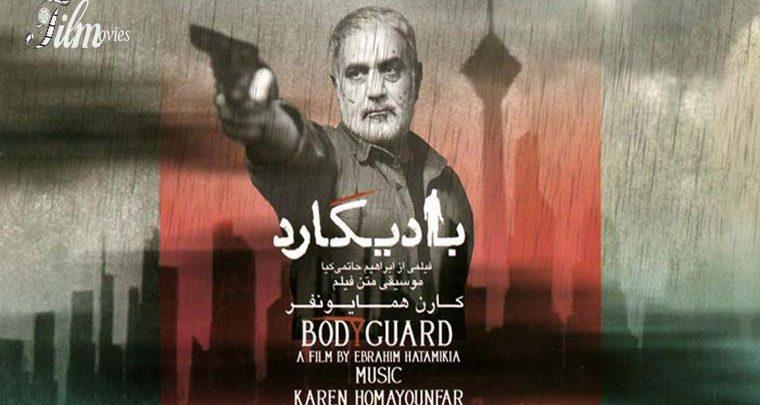 موسیقی فیلم بادیگارد