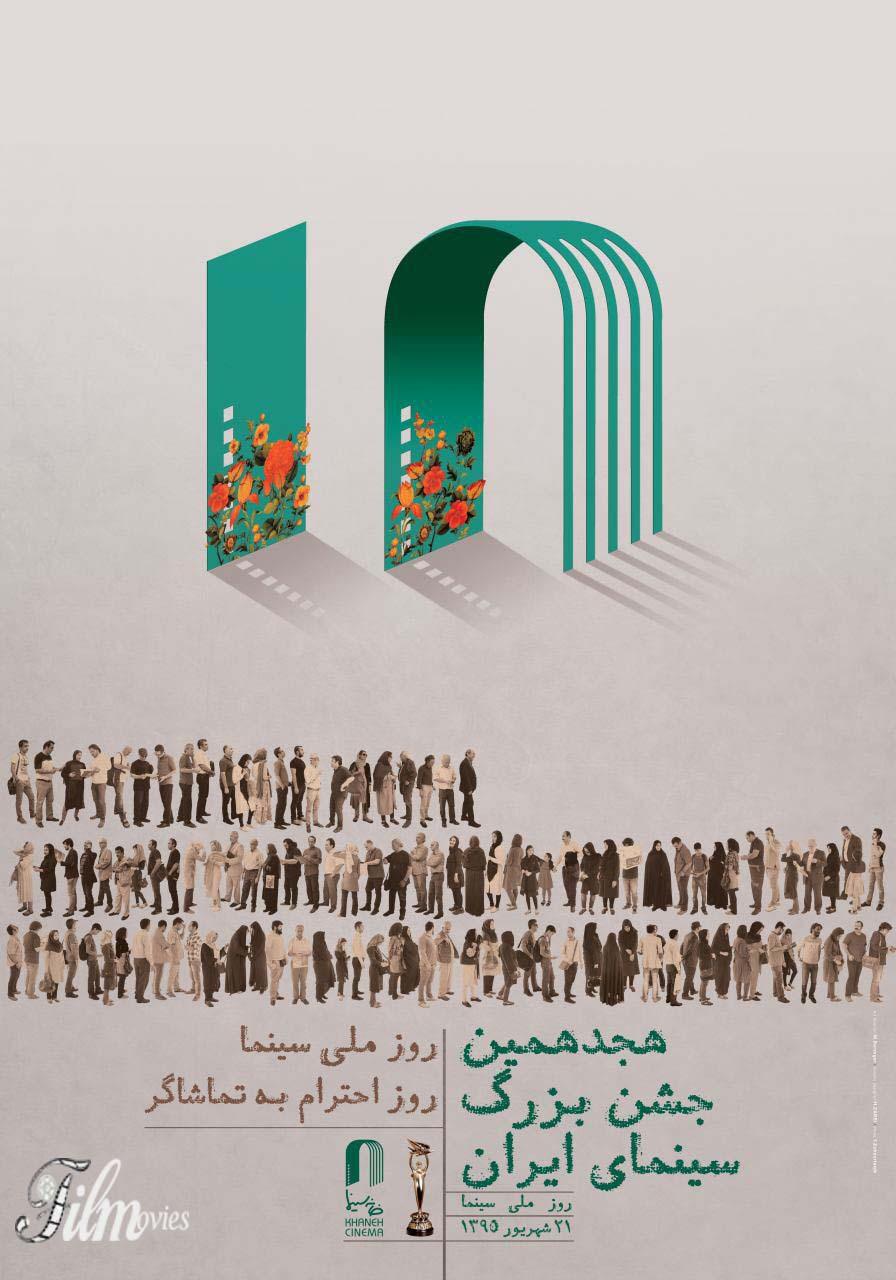 پوستر جشن سینمای ایران