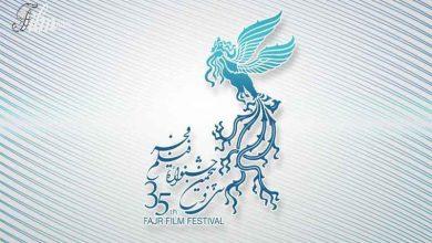 تصویر از برگزیدگان جشنواره 35 فیلم فجر