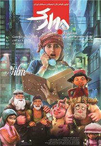 پوستر انیمیشن مبارک