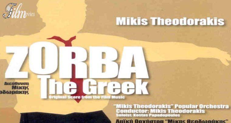 موسیقی زوربای یونانی