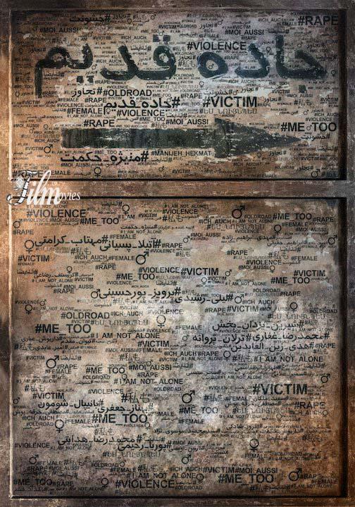 پوستر جاده قدیم