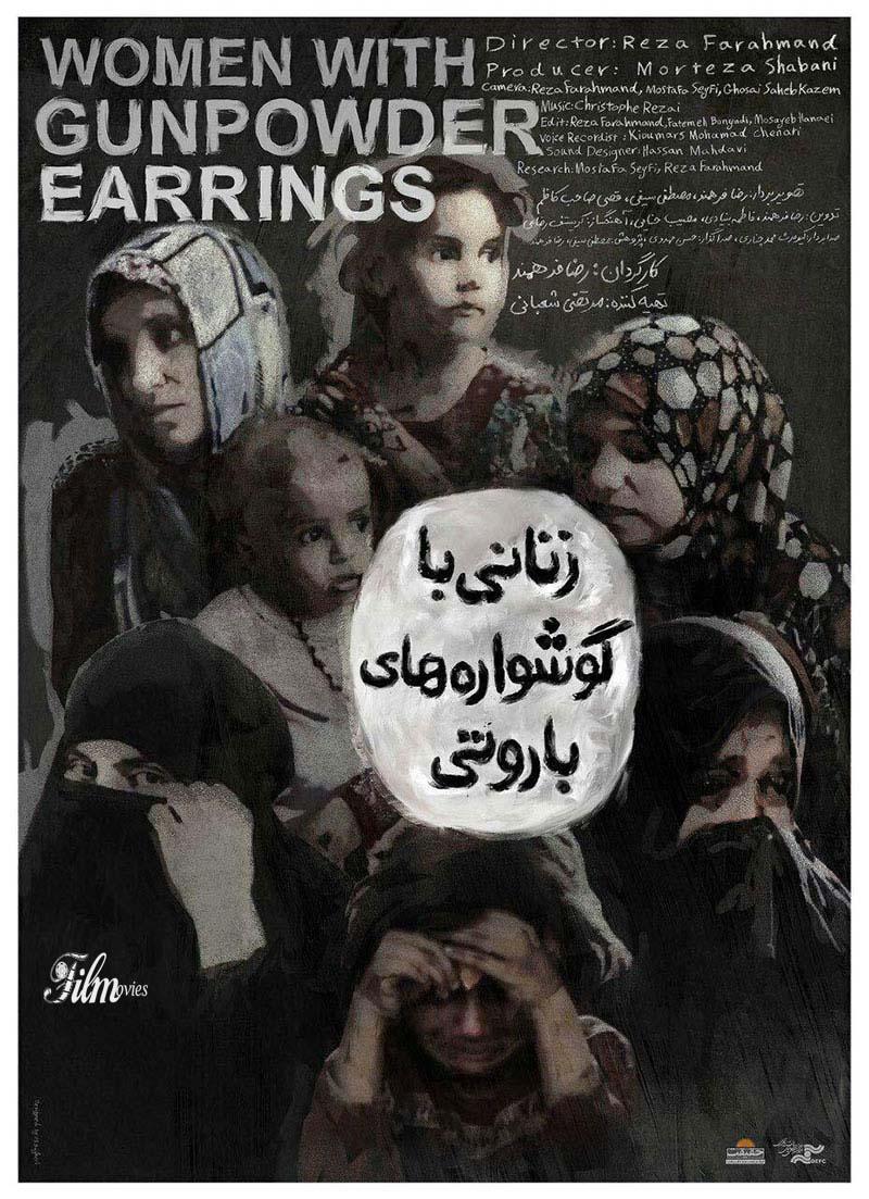پوستر زنانی با گوشواره های باروتی