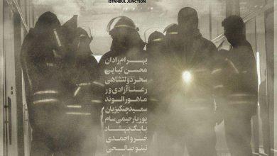 تصویر از یادداشتی بر فیلم چهارراه استانبول
