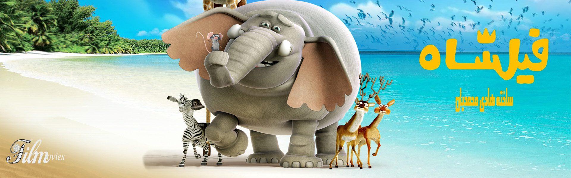 بنر فیلشاه