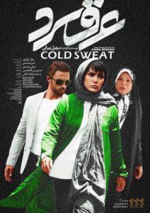 نقد فیلم عرق سرد