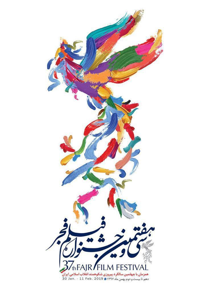 پوستر جشنواره سی و هفتم فجر