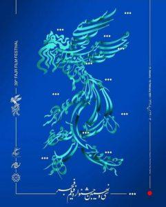 برگزیدگان سى و نهمین جشنواره فیلم فجر