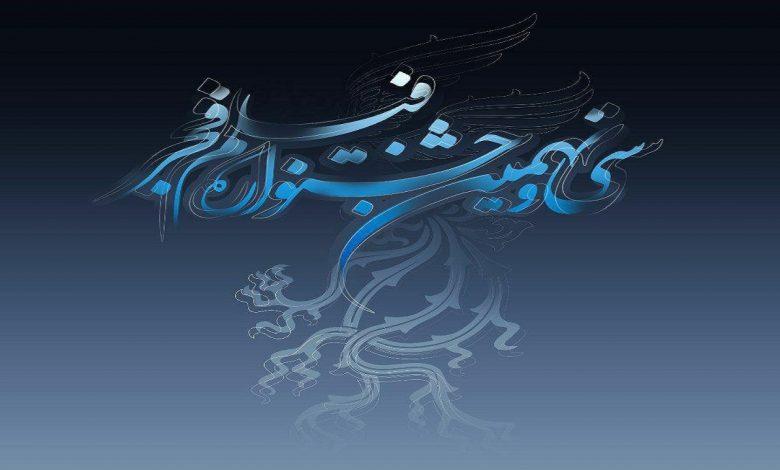 برگزيدگان سى و نهمين جشنواره فيلم فجر