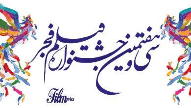 تصویر از برگزيدگان سي و هفتمين جشنواره فيلم فجر