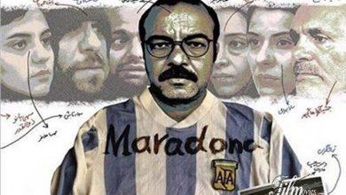 تصویر از من دیه گو مارادونا هستم