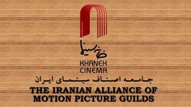 تصویر از نامزدهای بیست و یکمین جشن سینمای ایران