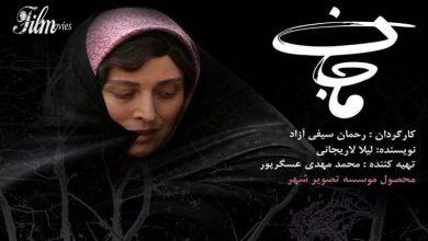 تصویر از نقد فيلم ماجان