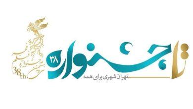 تصویر از برگزیدگان سی و هشتمین جشنواره فیلم فجر