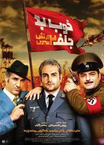 نقد فیلم خوب، بد، جلف ۲: ارتش سری